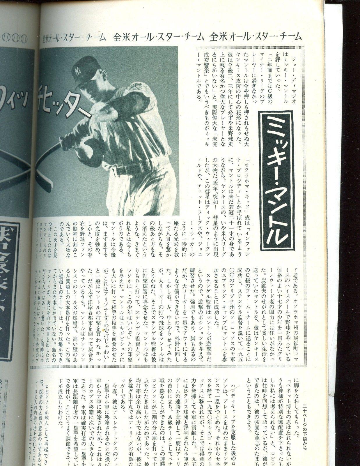 1953 japanese tour