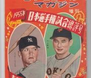1955 tour of japan program
