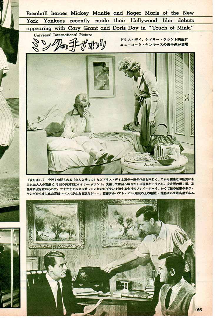 1961 unknown japanese publication