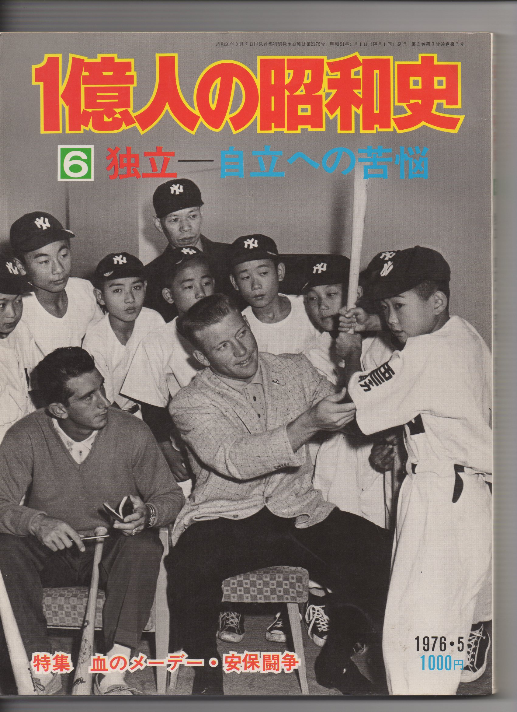1976 japanese magazine 257 pages